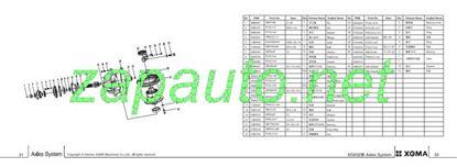 Изображение Пара коническая редуктора задняя XG932II